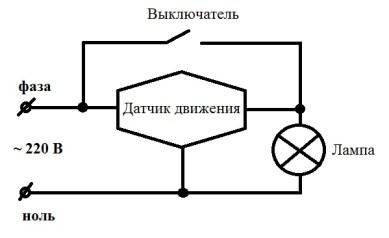 Электрическая схема подключения датчика движения для освещения