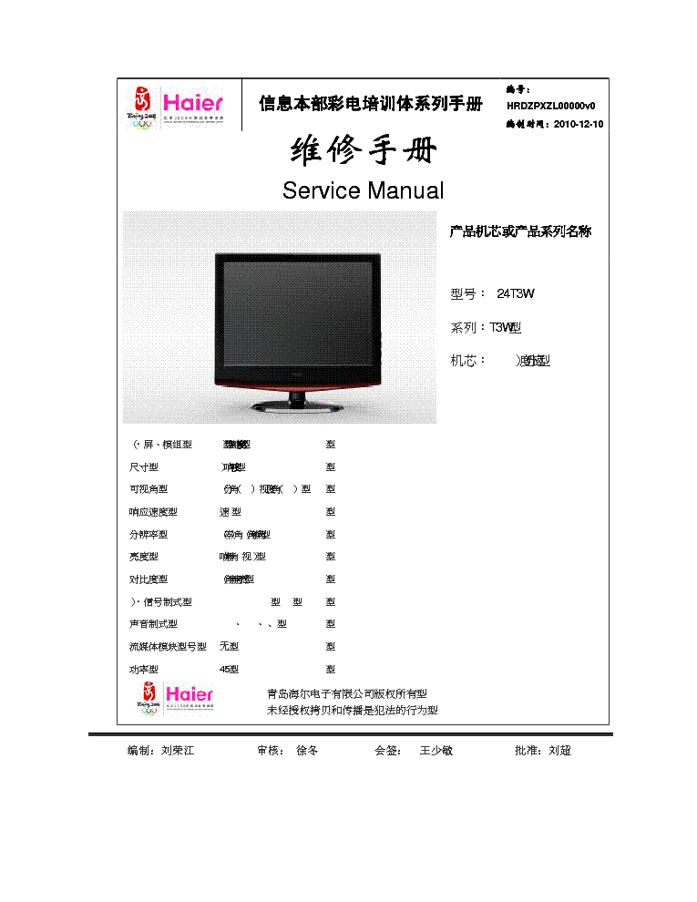 HAIER L24T3W T3W RTD2674 LCD TV Service Manual download