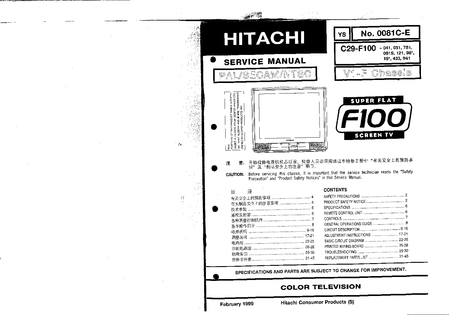 HITACHI CHASSIS V1-F C29F100 Service Manual download