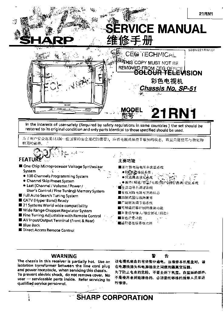 SHARP 21RN1 CH SP-51 Service Manual download, schematics
