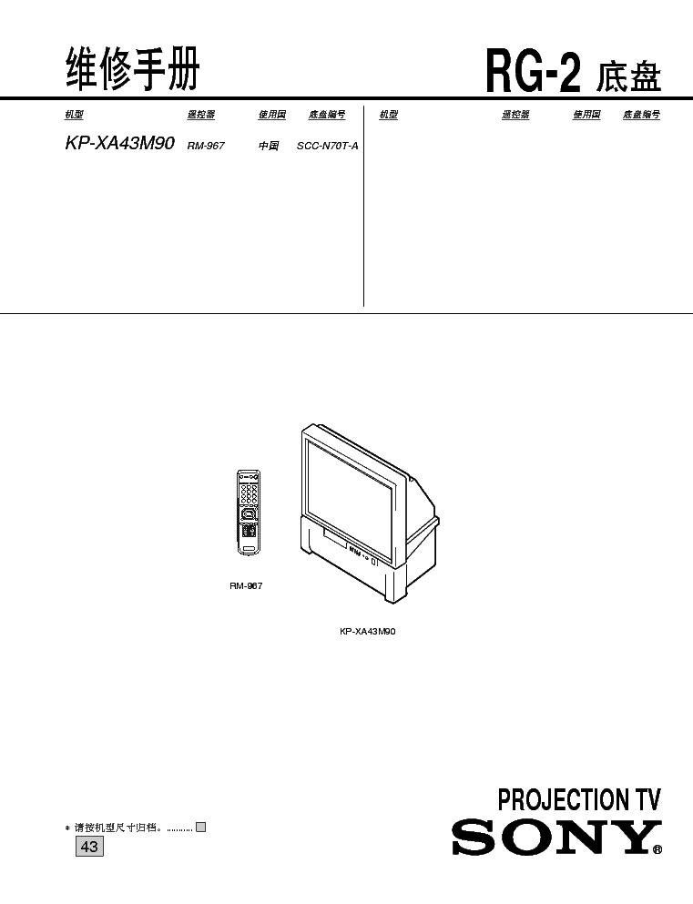SONY KP-XA43M90 SM Service Manual download, schematics