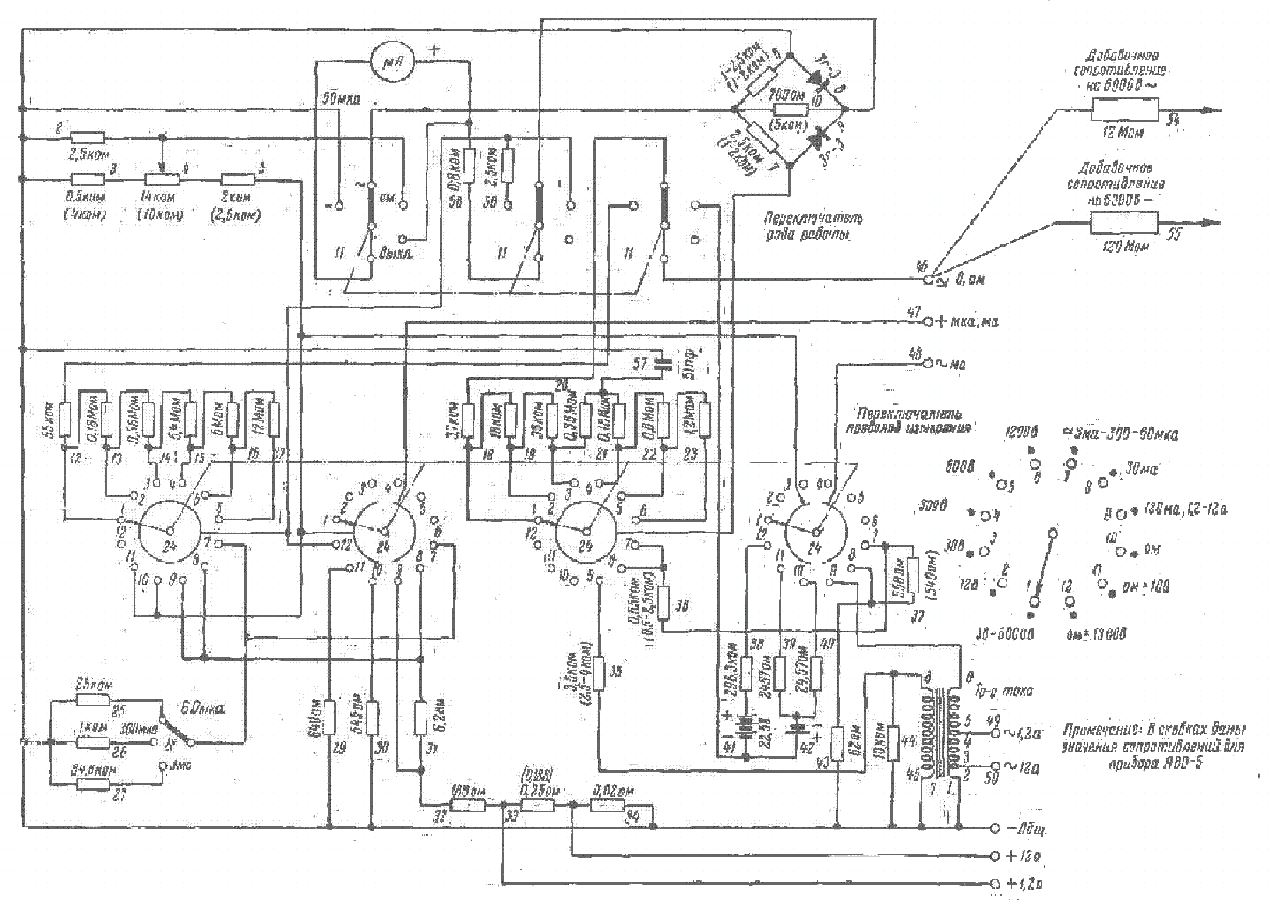 Avo 5m Sch Service Manual Download Schematics Eeprom
