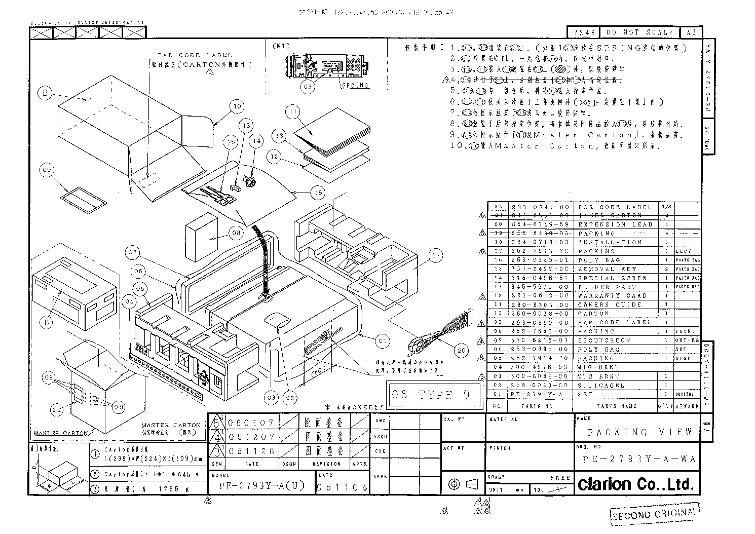 CLARION APA4320 Service Manual download, schematics
