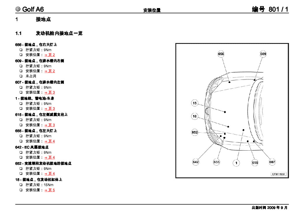 VOLKSWAGEN VW GOLF A6 WIRE DIAGRAM 201003 CHINESE Service