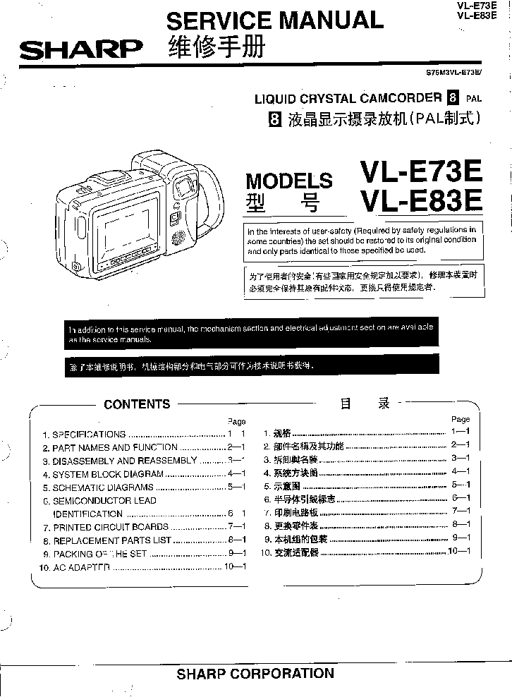 SHARP VL-E630 VL-E680 VL-E685 Service Manual download
