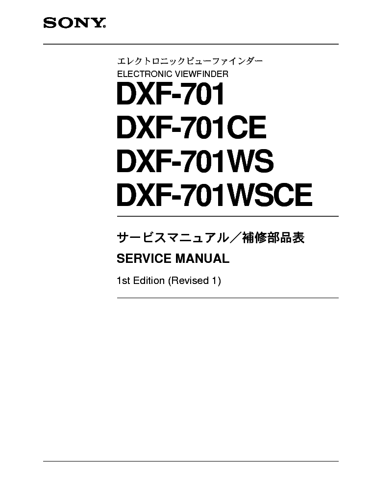 SONY DXF-701 SM Service Manual download, schematics