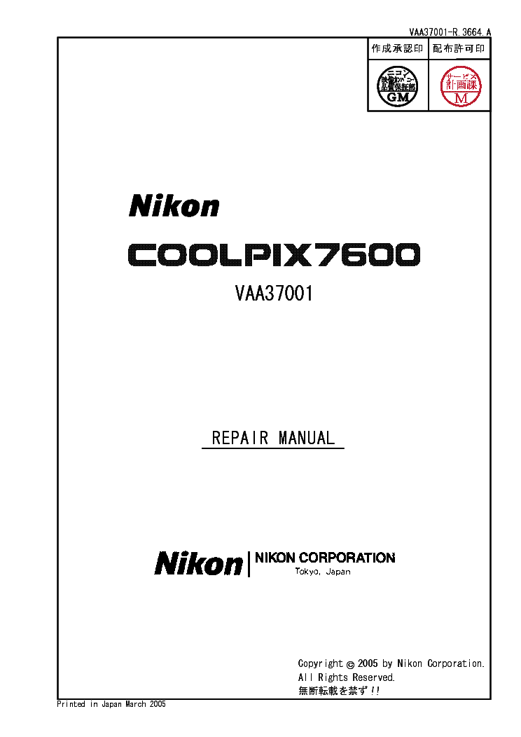 NIKON COOLPIX 7600 REPAIR MANUAL Service Manual download