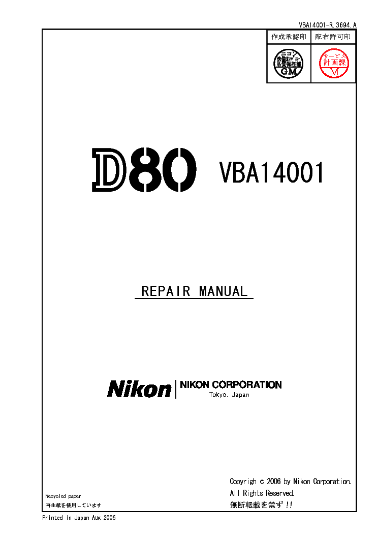 NIKON D80 SM Service Manual download, schematics, eeprom