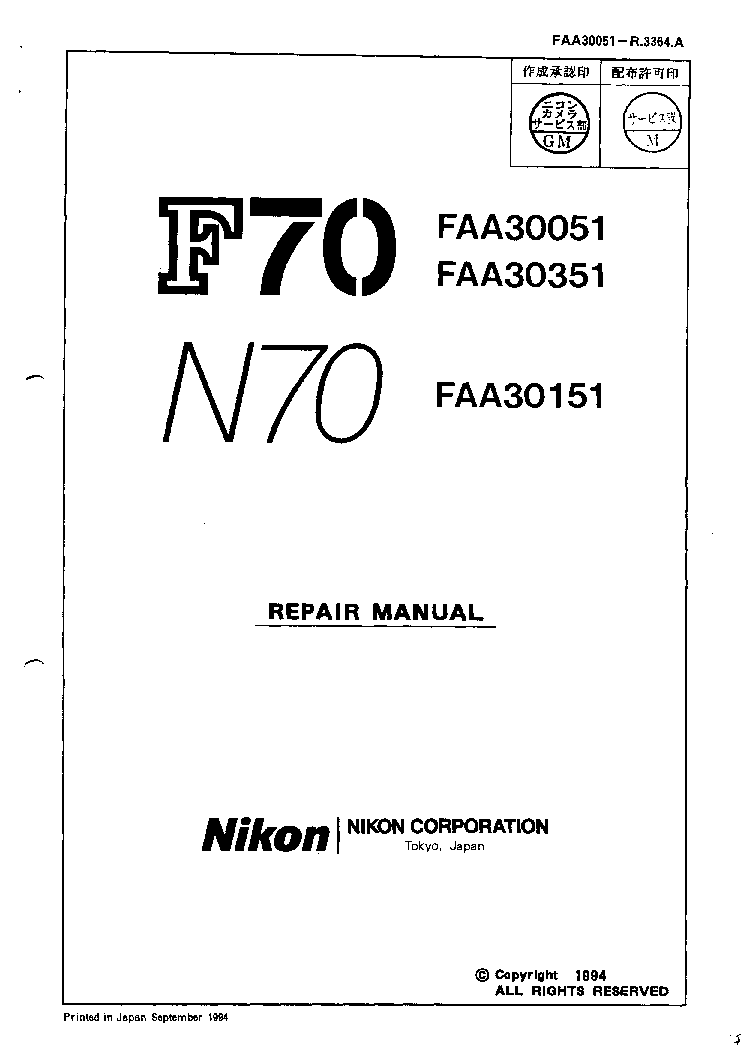 NIKON F70 N70 REPAIR-MANUAL 1 Service Manual download