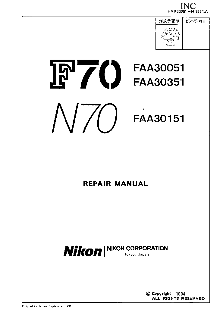 NIKON F70 N70 REPAIR-MANUAL 2 Service Manual download
