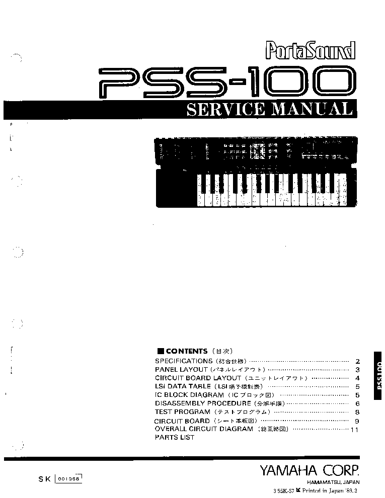 PSS100 YAMAHA Service Manual download, schematics, eeprom