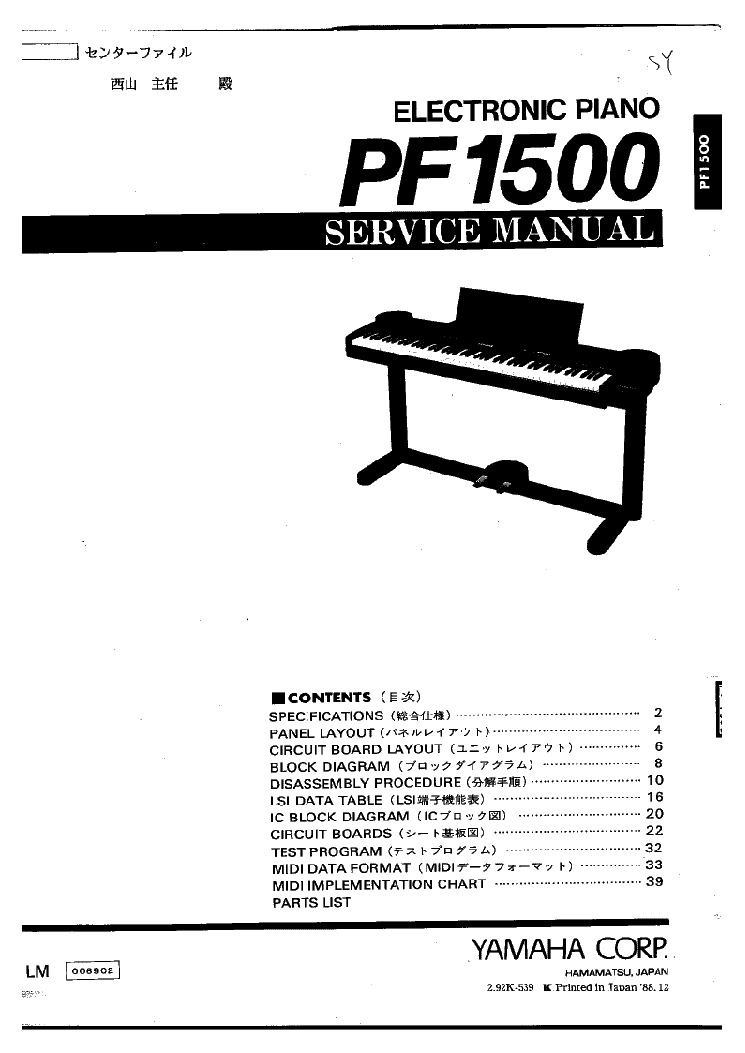 YAMAHA PF1500 SM Service Manual download, schematics