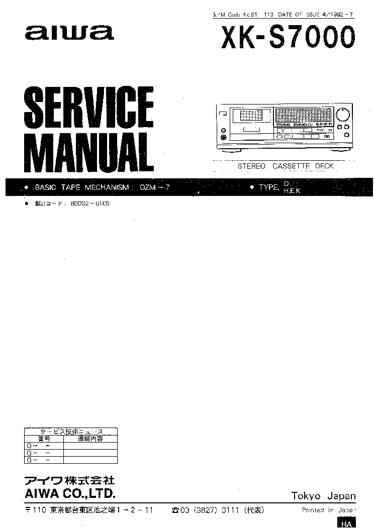 AIWA TPR-300 A Service Manual free download, schematics