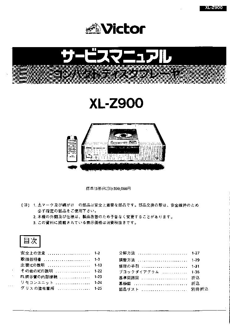 JVC XL-Z900 HALF-JAPANESE SM Service Manual download