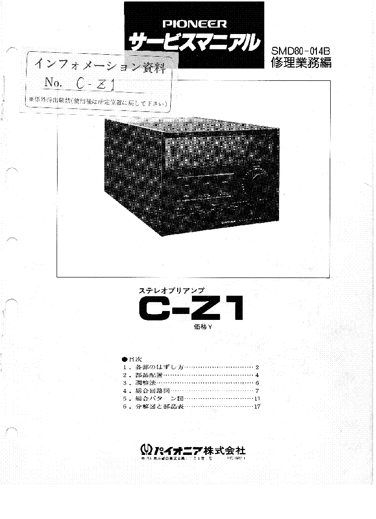 PIONEER A-117 227 Service Manual free download, schematics