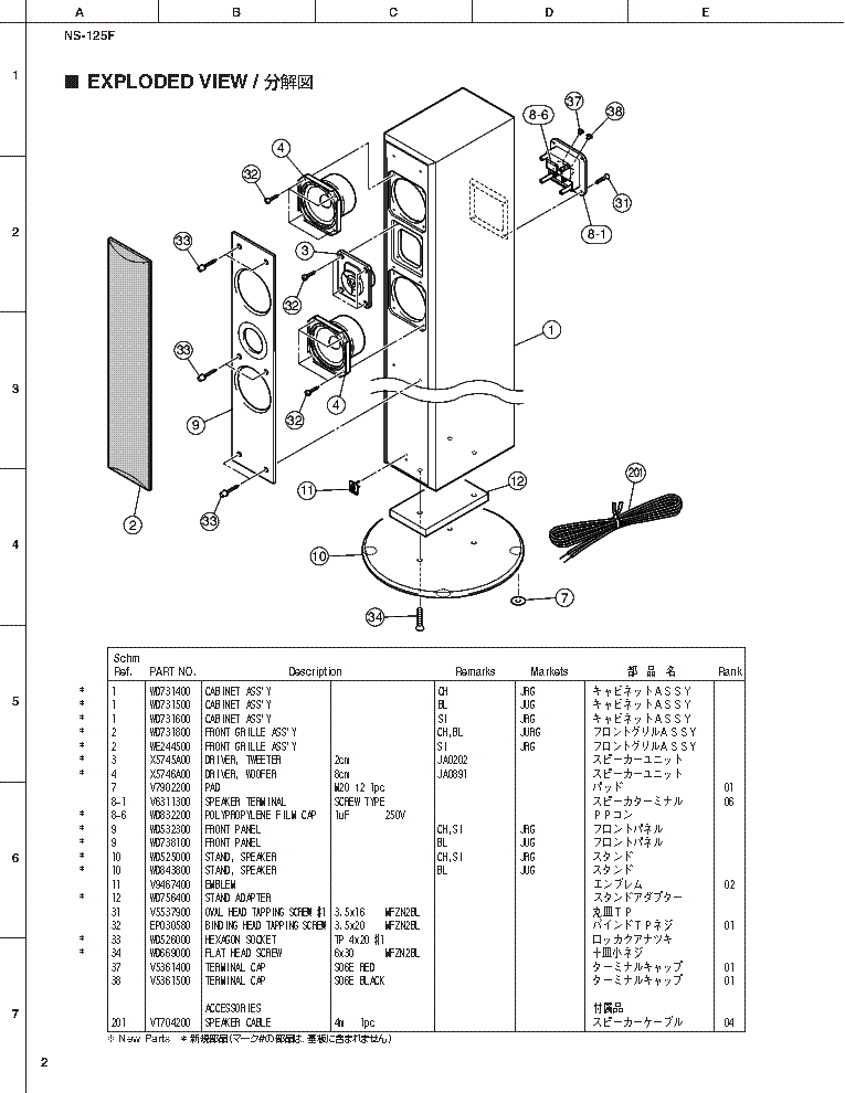YAMAHA NS-125F Service Manual download, schematics, eeprom
