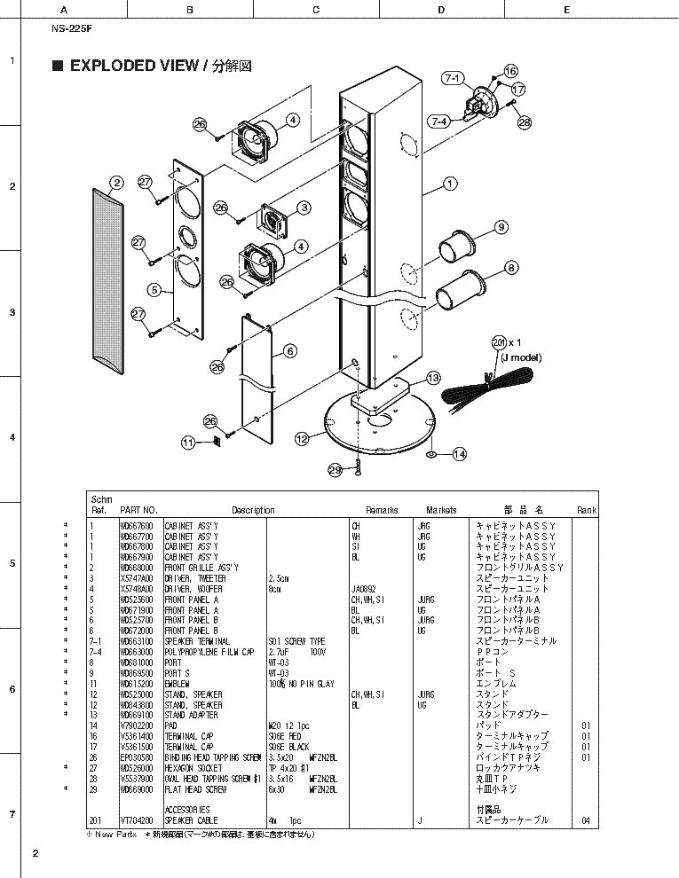 YAMAHA NS-225F Service Manual download, schematics, eeprom