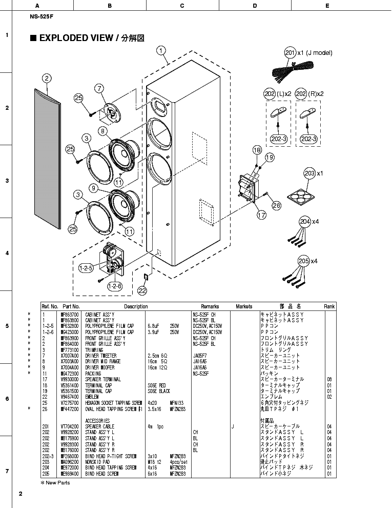 YAMAHA NS-525F Service Manual download, schematics, eeprom