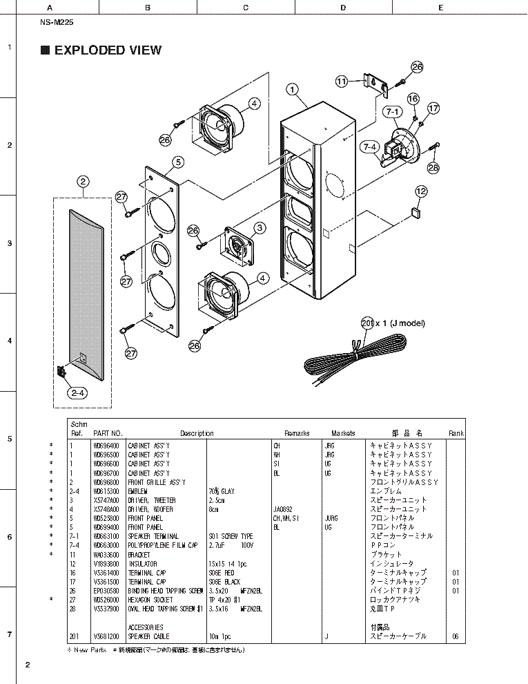 YAMAHA NS-M225 Service Manual download, schematics, eeprom