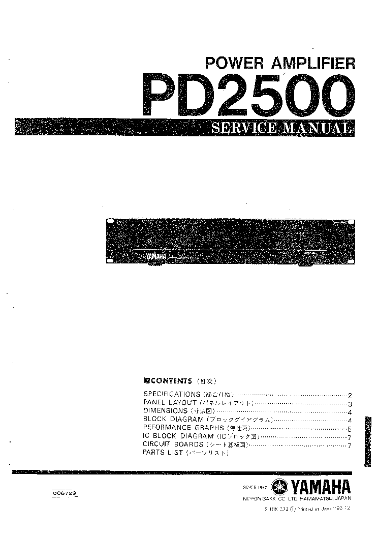 YAMAHA RX-777 SCH Service Manual download, schematics