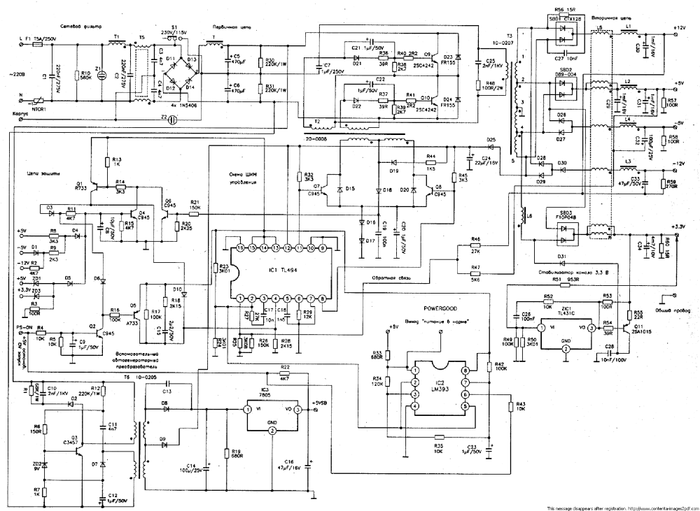 medium resolution of atx power supply schematic wiring diagram forward pc atx power supply schematic pdf atx 200 pc
