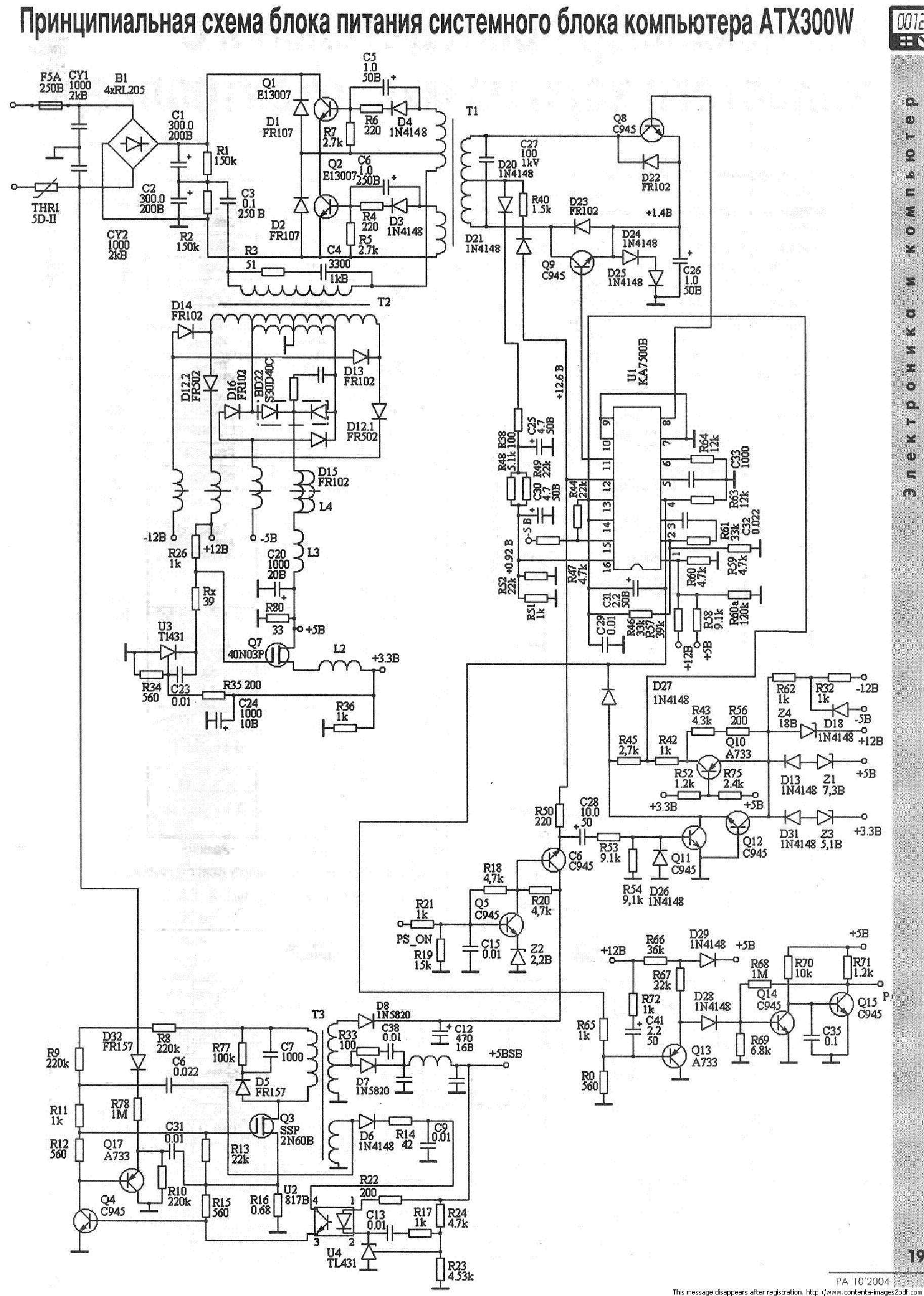 pc power wiring diagram