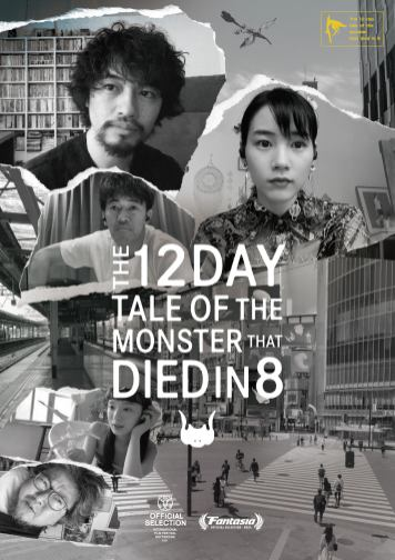 12 DAY TALE POSTER