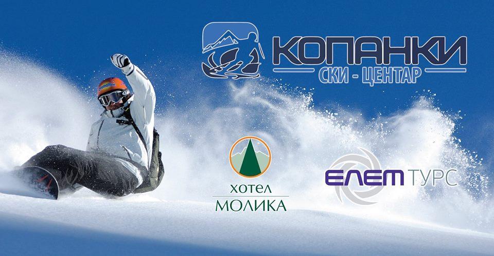 Почнува скијачката сезона во скијачкиот центар Копанки