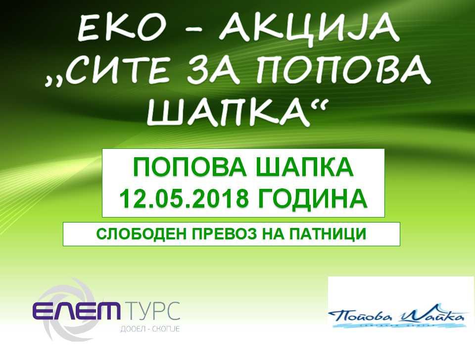 """12.05.2018 – ЕКО – АКЦИЈА ВО """"СКИ – ЦЕНТАРОТ ПОПОВА ШАПКА""""!"""