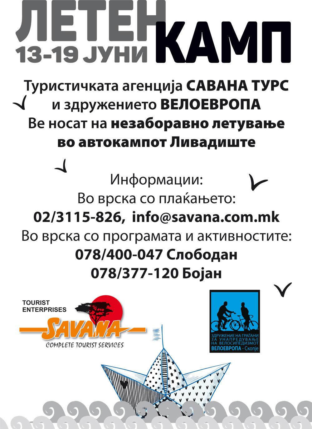 Летен камп 13-19 јуни – автокамп Ливадиште