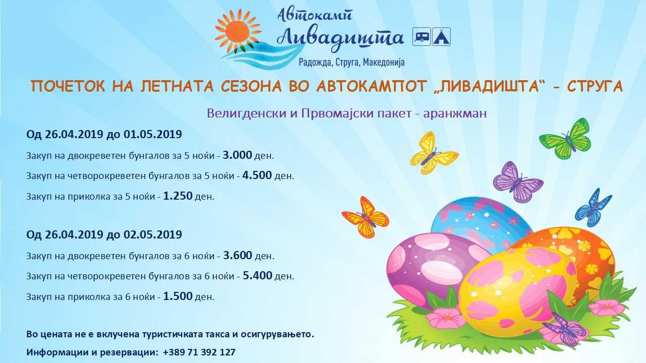 """За Велигденските празници започнува летната сезона во Автокампот """"Ливадишта""""- Струга"""