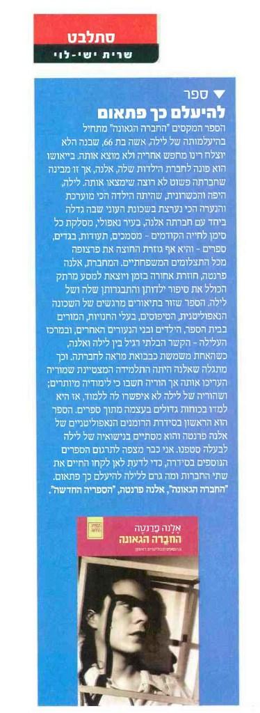 Lamica geniale israel - olam haisha review