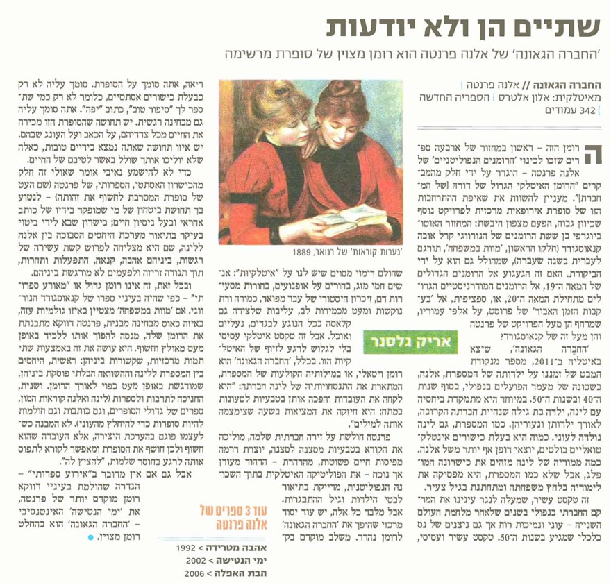 Lamica geniale israel - yediot review
