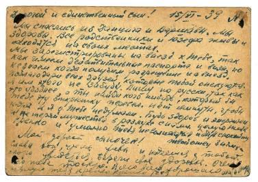 страя открытка евреи беженцы