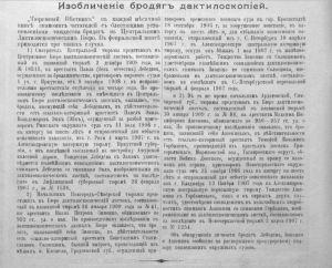 "журнал ""Вестник полиции"""