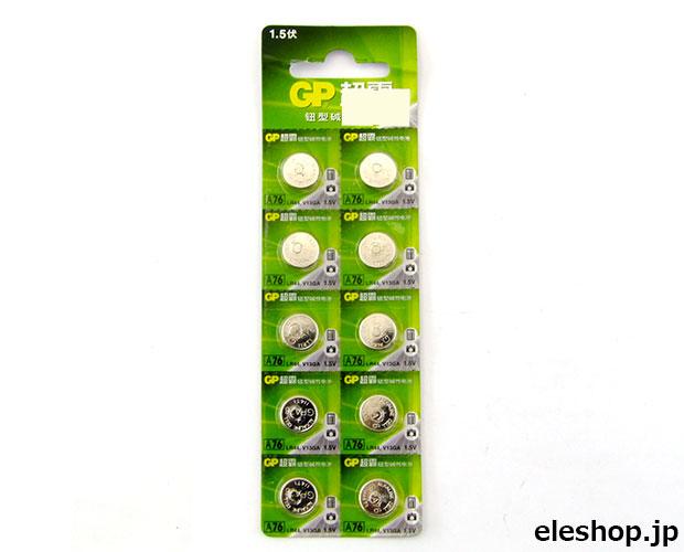 LR44アルカリボタン電池 10個入 / A76A-C10
