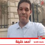 احمد حليفة