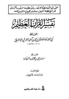 ibn kathir 3