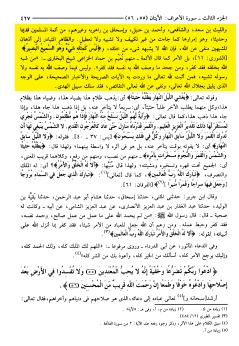 ibn kathir 3427