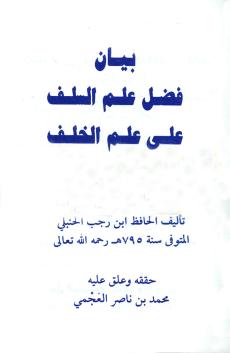 ibn rajab fadl ilm alsalaf