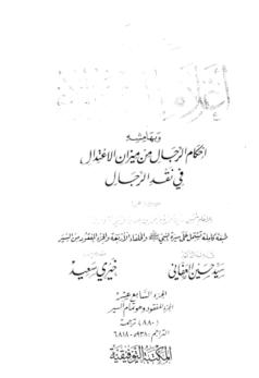 dhahabi-2