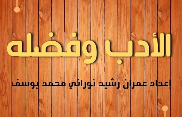adab arab elhijaz