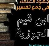 tafsir ibnu qayyim elhijaz