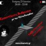 «Ταξίδι στον κόσμο των ονείρων» στην εκπομπή της Τζένης Κοσμίδου «Ερασιτέχνες Άνθρωποι»