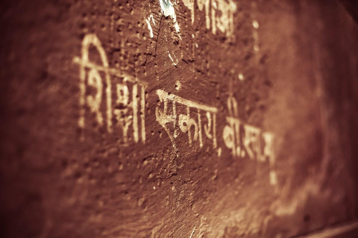 Ролята на преводача като културен медиатор: предаване на думи  от хинди на български език