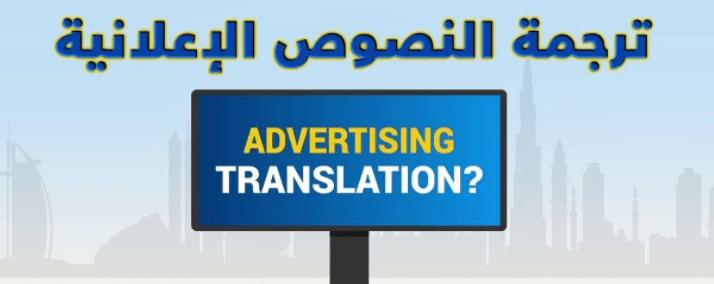 Marketing and Advertising Translation UAE 024120000