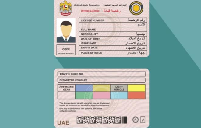 driving license abu dhabi 024120000