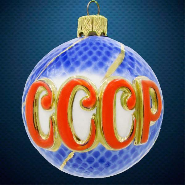 Керамический елочный шар СССР Фарфоровая Мануфактура
