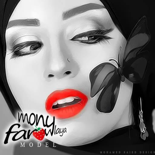 مونى فاروق5