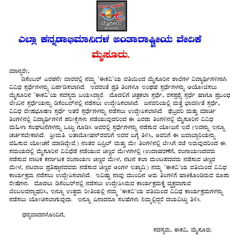 ekavi-mysore-programs-planned-1.jpg